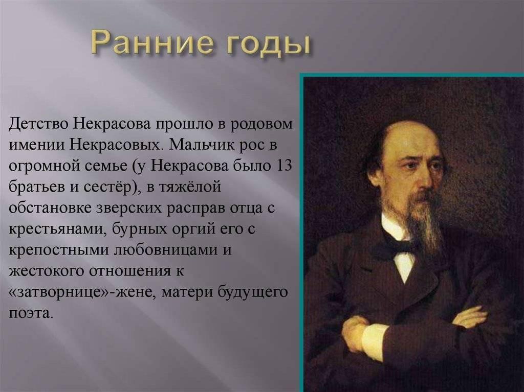 Интересные факты из жизни некрасова николая алексеевича кратко