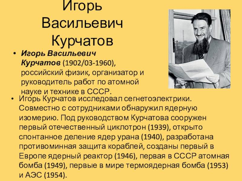 Курчатов игорь васильевич - вики