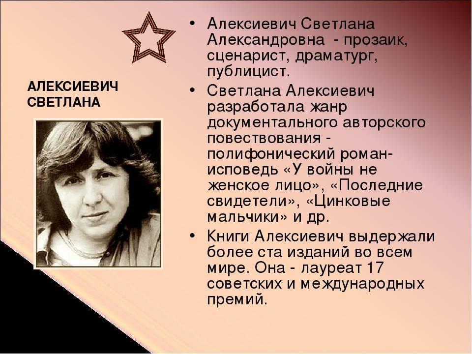 Светлана алексиевич