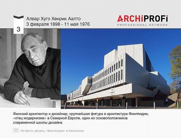 Дизайн и архитектура - фотопримеры органического стиля алвара аалто дизайн и архитектура - фотопримеры органического стиля алвара аалто