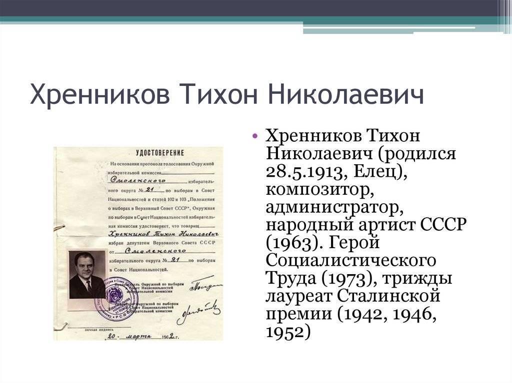 Тихон хренников – биография, фото, личная жизнь, песни, смерть   биографии