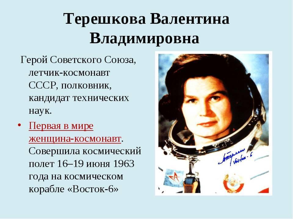 Личная жизнь «чайки»: о чем предпочитает молчать первая женщина-космонавт валентина терешкова
