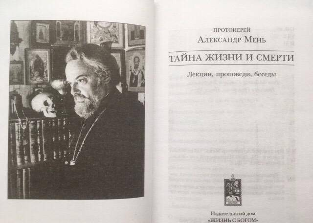 Общедоступный православный университет, основанный о. александром менем