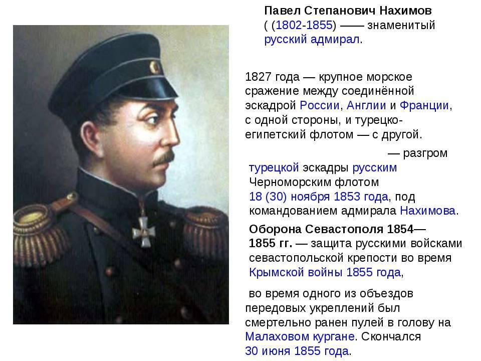 Павел степанович нахимов - биография, информация, личная жизнь