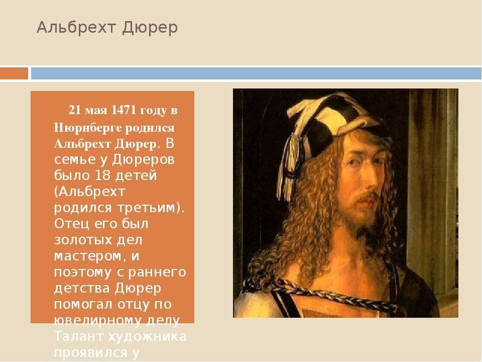 Знаменитый портретист альбрехт дюрер — интересные факты из жизни гравера