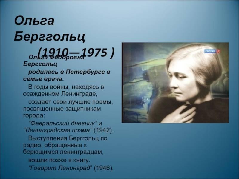 Ольга берггольц – биография, фото, личная жизнь, стихи и книги