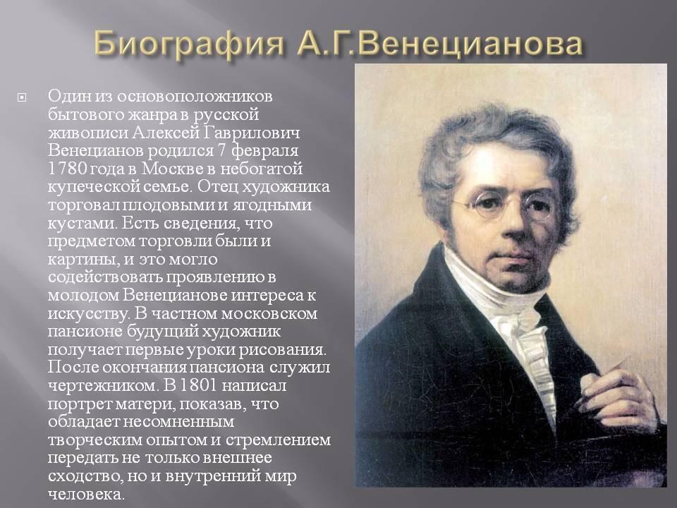 Биография алексея гавриловича венецианова   краткие биографии