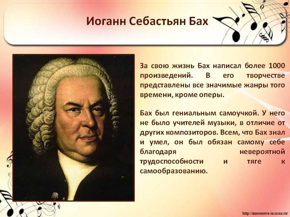 Концерты с музыкой иоганна себастьяна баха в москве