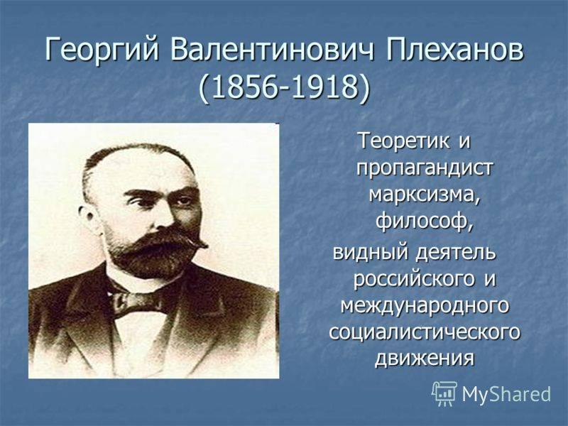 Биография плеханова георгия кратко. жизнь и деятельность
