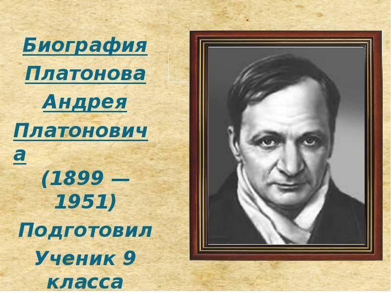 Андрей платонов - биография, информация, личная жизнь, фото, видео