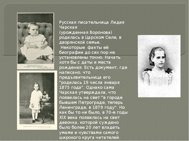 Чарская, лидия алексеевна — википедия. что такое чарская, лидия алексеевна