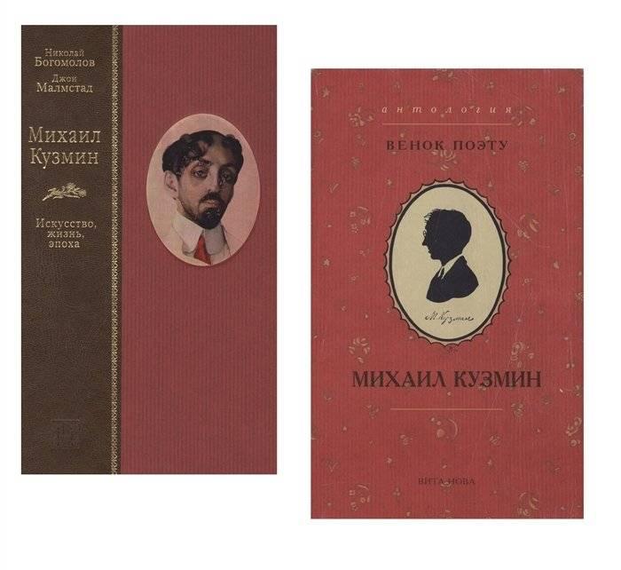 Кузмин михаил алексеевич биография, стихи, статьи, критика, письма