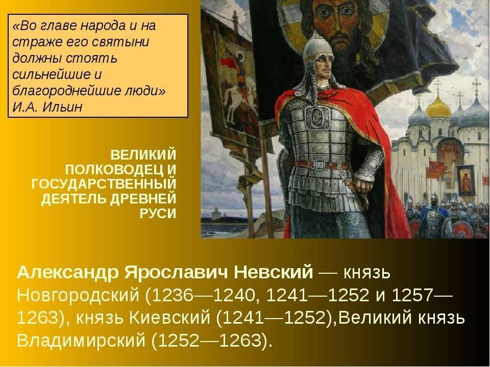Александр невский – биография, фото, личная жизнь князя | биографии