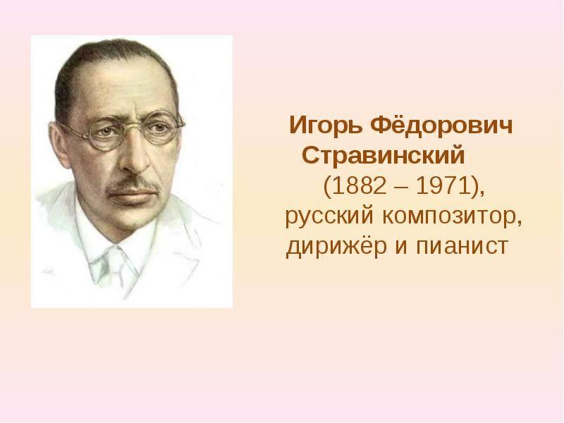 Игорь фёдорович стравинский (igor stravinsky) | belcanto.ru