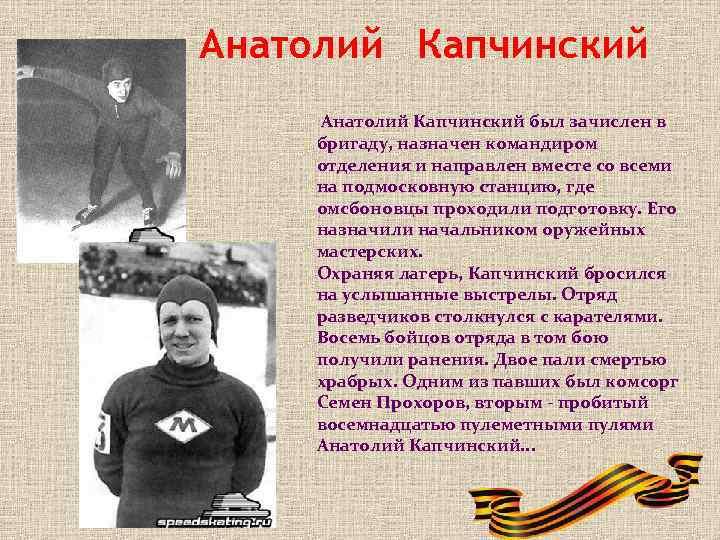 Биография Анатолия Капчинского