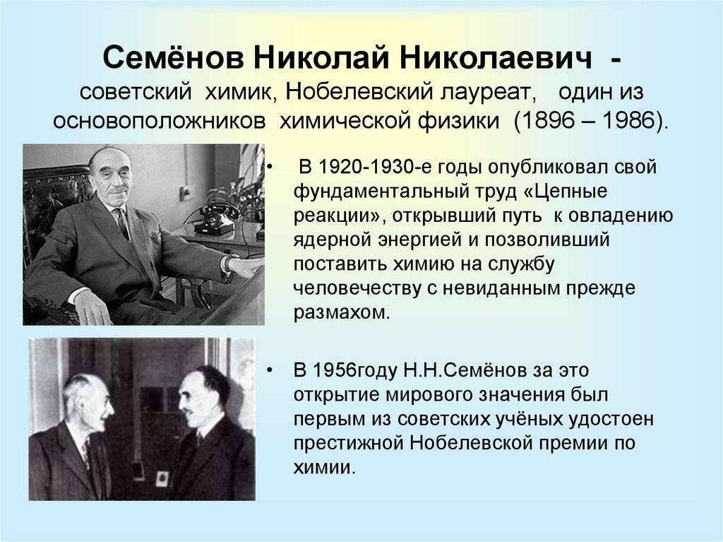 Николай николаевич семенов. 100 великих нобелевских лауреатов