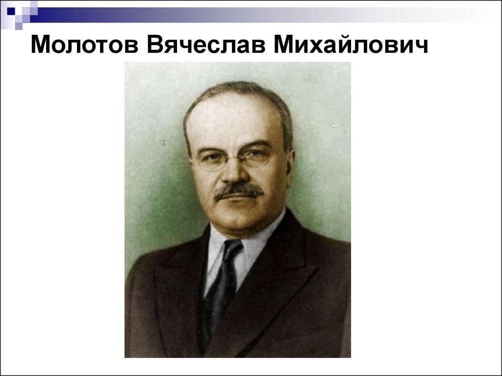 Молотов вячеслав михайлович биография кратко – интересные факты жизни