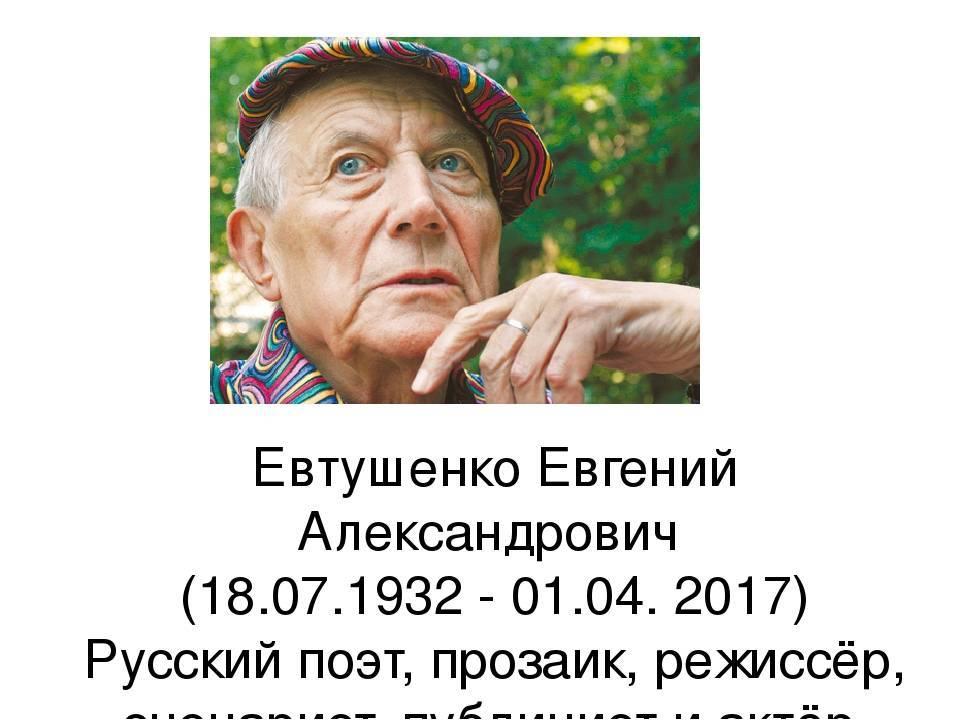 Евгений евтушенко (поэт) – биография, фото, личная жизнь, причина смерти | биографии