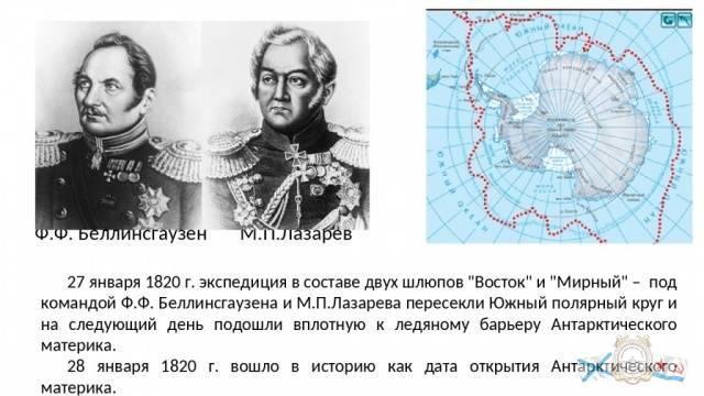 Беллинсгаузен, фаддей фаддеевич