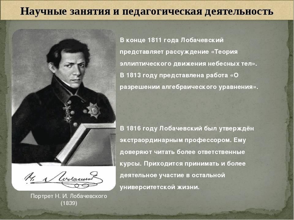 Лобачевский: краткая биография и его открытия