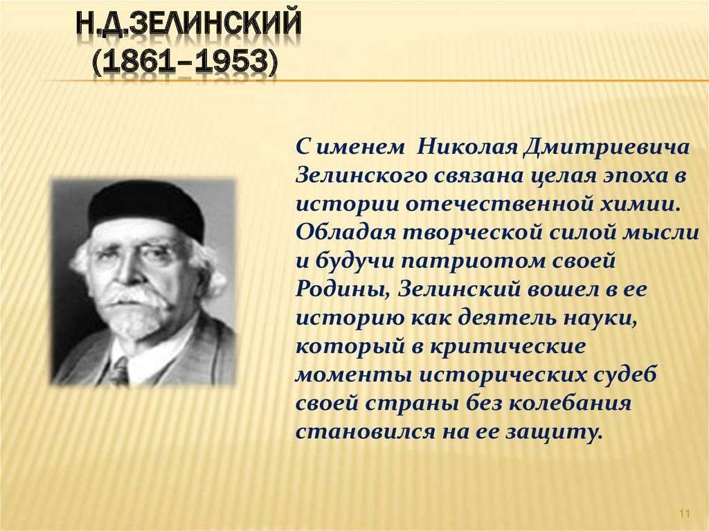 Зелинский николай дмитриевич - известные ученые