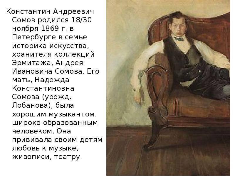 Сомов, константин андреевич