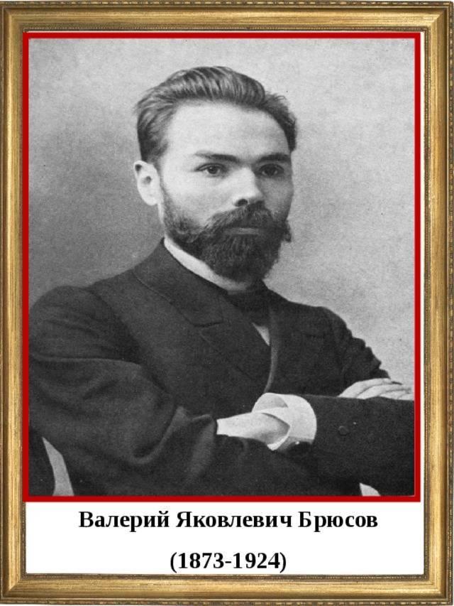 В. я. брюсов — представитель и вождь русского символизма