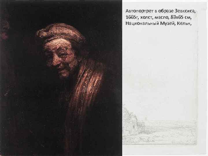 Художник рембрандт ван рейн: биография, творчество