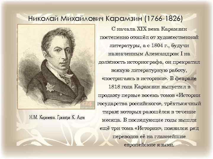 Николай михайлович карамзин   russian writers   fandom