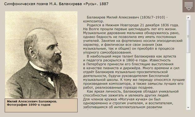 Балакирев, милий алексеевич — википедия