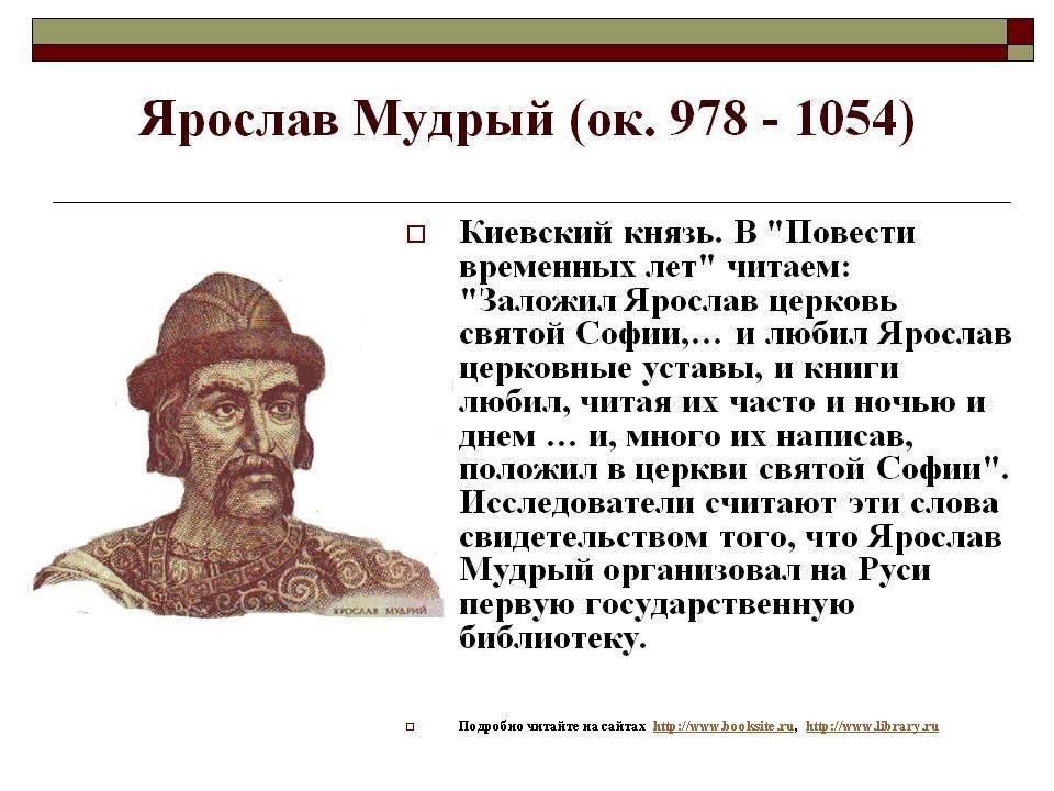 Князь ярослав владимирович мудрый - исторический портрет