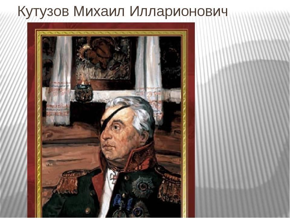 Кутузов михаил илларионович