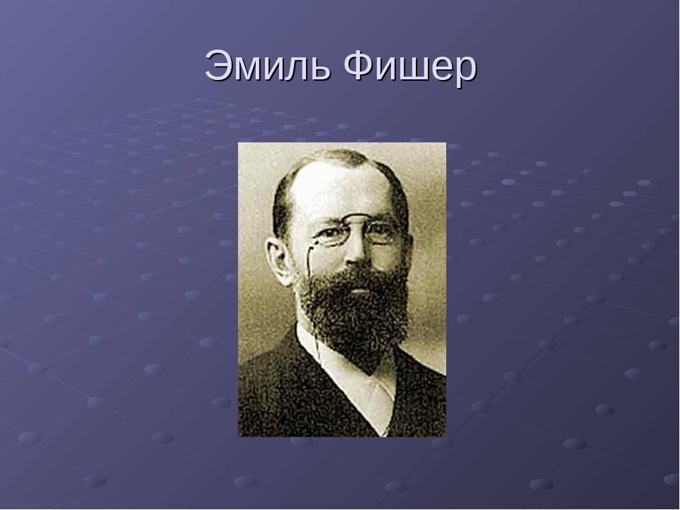 Фишер, эмиль - вики