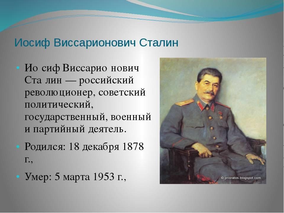 Кто такой сталин иосиф виссарионович: биография, исторический портрет и годы правления. как пришел к власти джугашвили и как сложилась его личная жизнь.