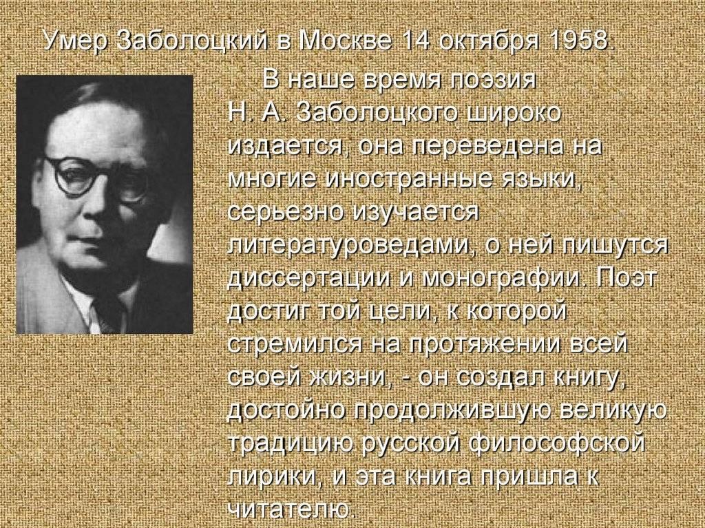 Николай заболоцкий: краткая биография писателя, опасные стихи и интересные факты