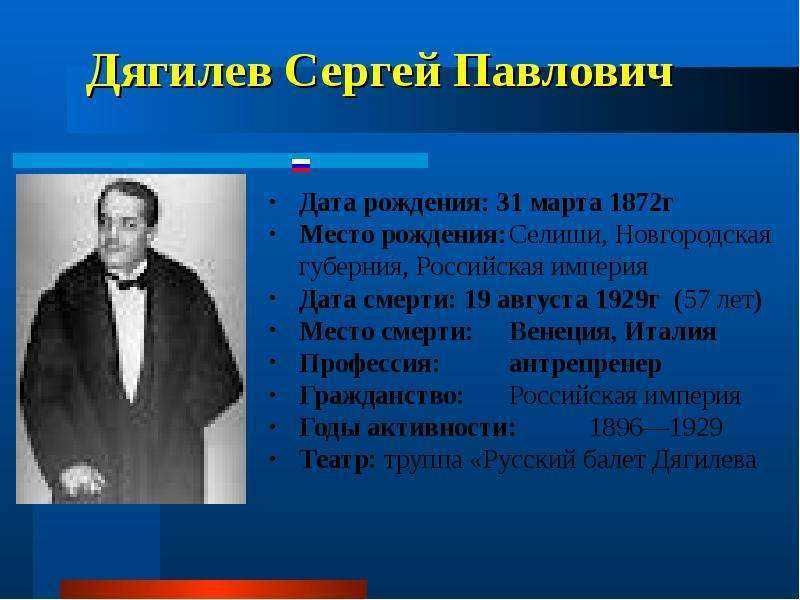 Сергей павлович дягилев: биография, фото, личная жизнь, интересные факты