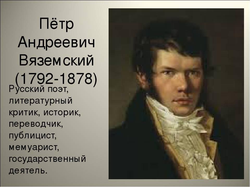 Юрий вяземский