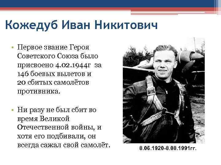 Иван кожедуб: первый среди асов   русская семерка
