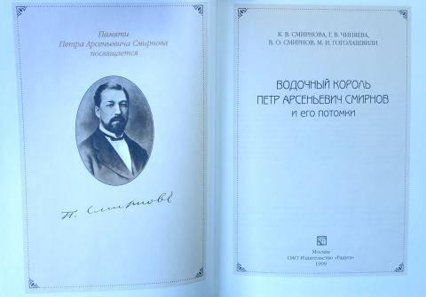 Смирнов, пётр арсеньевич — вики