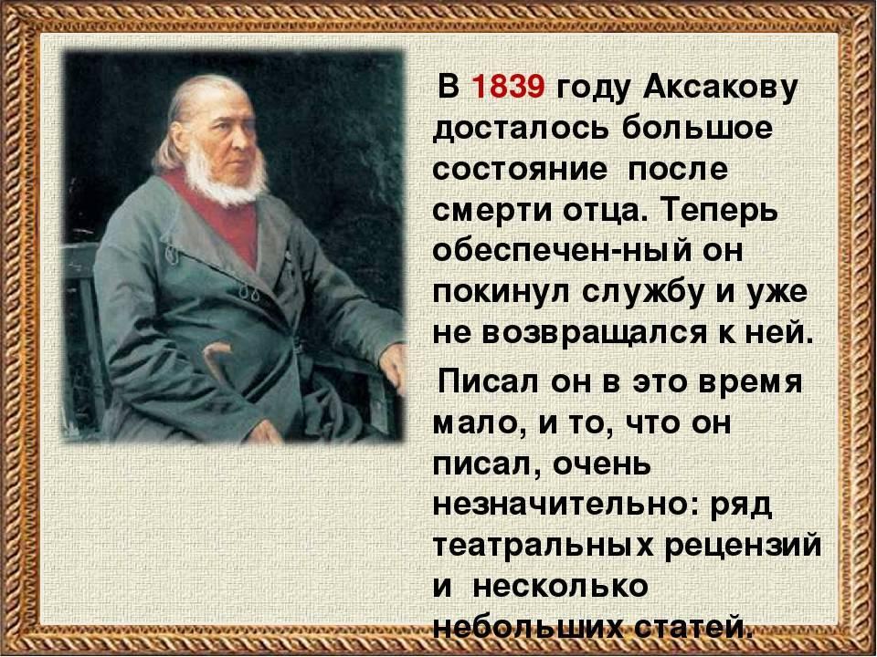 Краткая биография аксакова сергея тимофеевича