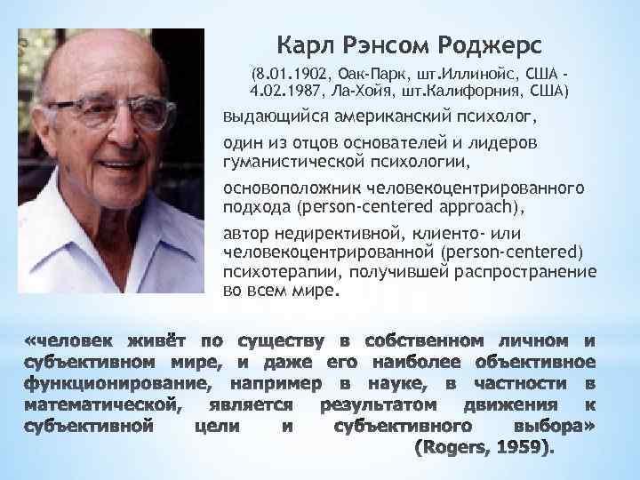 Роджерс, ричард чарльз — википедия