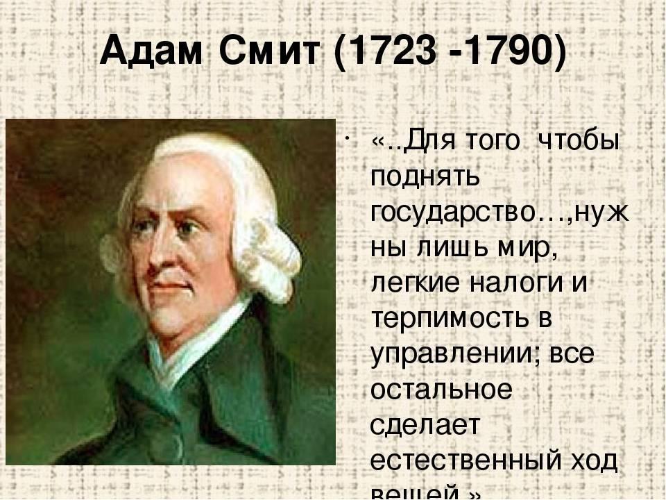 Адам смит - основные идеи, кратко, богатство народов, биография, исследование