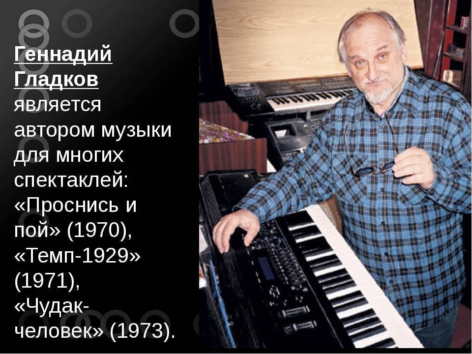 Григорий гладков — фото, биография, личная жизнь, новости, композитор 2021 - 24сми
