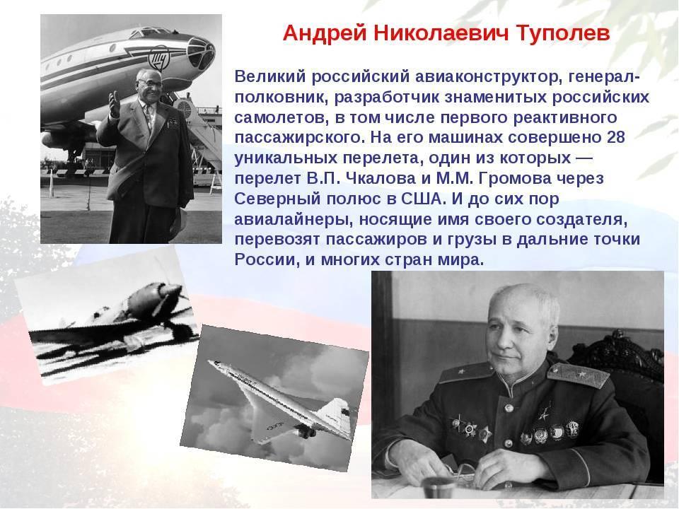 Андрей туполев: «я не пишу, а делаю»