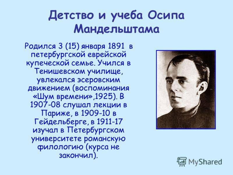 Биография Осипа Мандельштама