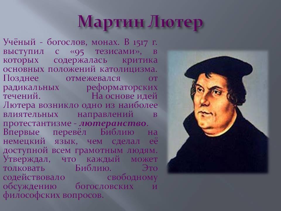 Мартин лютер – биография, фото, личная жизнь, «95 тезисов» и реформация - 24сми
