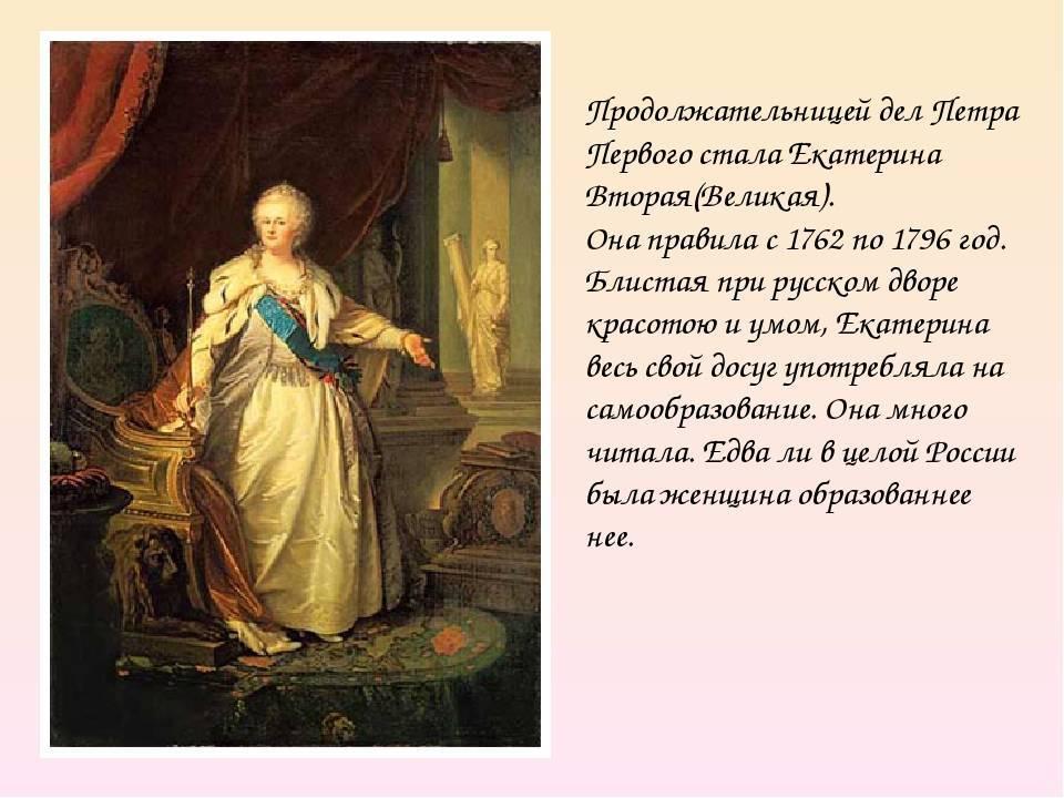 Екатерина 2 - биография, правление, реформы