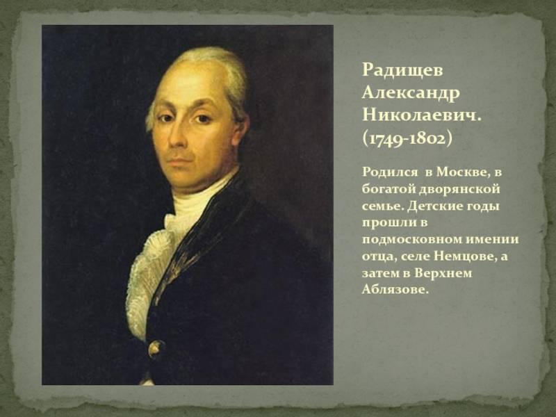 Творчество радищева а.н. (конспект лекции) - радищев а.н. - литература 18 века