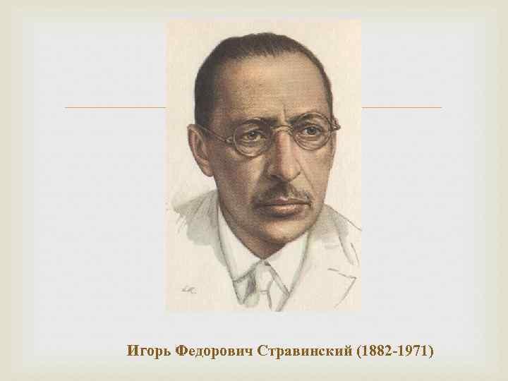 Игорь фёдорович стравинский: биография, карьера и личная жизнь