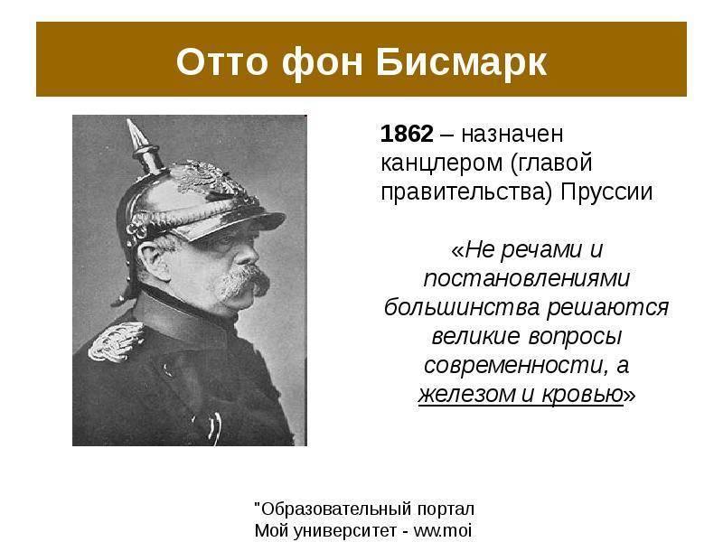 Отто фон бисмарк: биография канцлера — кто такой в истории германии, направление политики и деятельности кратко — perstni.com